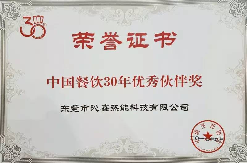 Lestov induction: China Cuisine 30 Years Best Partner
