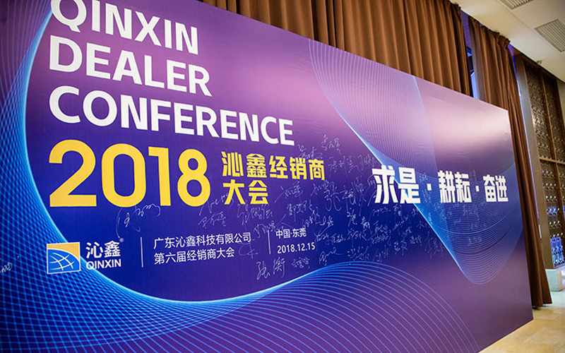 The Sixth Annual Dealer Conference of Lestov induction cookers held successfully