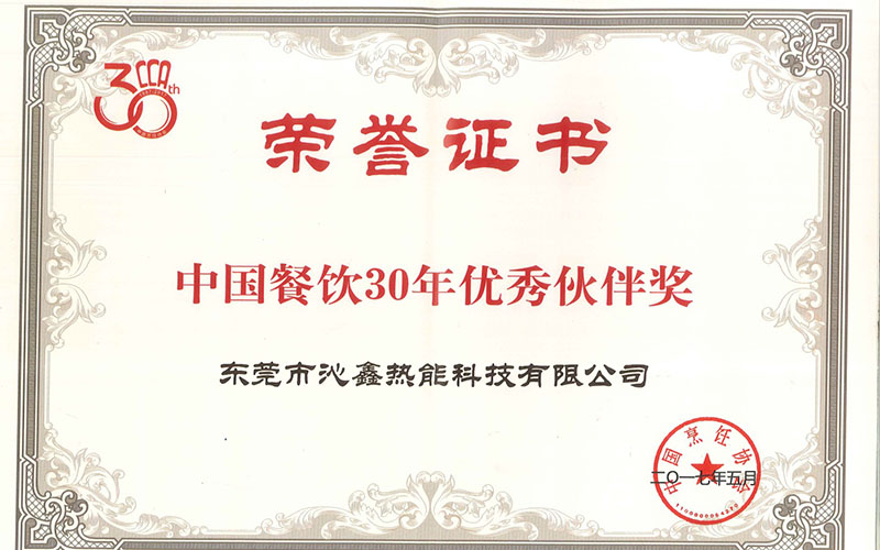 China Cuisine 30 years best partner