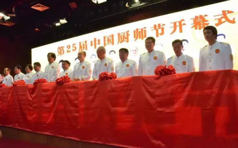 The 25th China Chef's Day: Chinese food International Competition